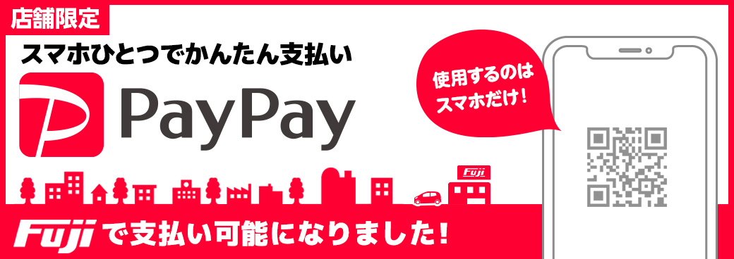 Pay Pay 取扱開始しました!